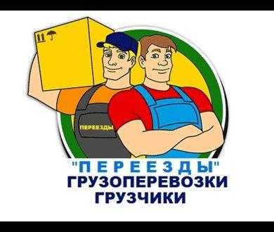 Грузоперевозки услуги грузчиков 24/7