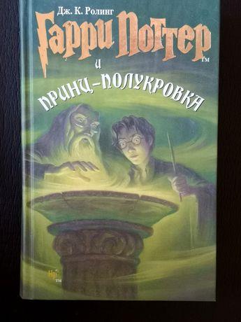 Гарри Поттер собрание книг