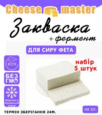Набор 5 штук закваска для сыра Фета на 5л молока