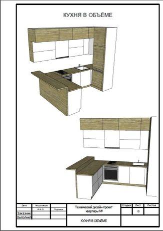 Технический дизайн-проект квартиры Киев изготовление от 3 дней
