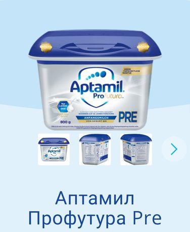 Aptamil, Аптамил. Молочная смесь.