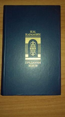 История Российского государства .Карамзин