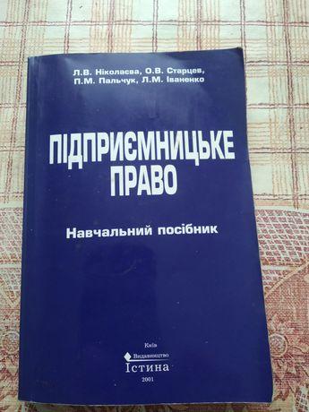 Книга - Підприємницьке право