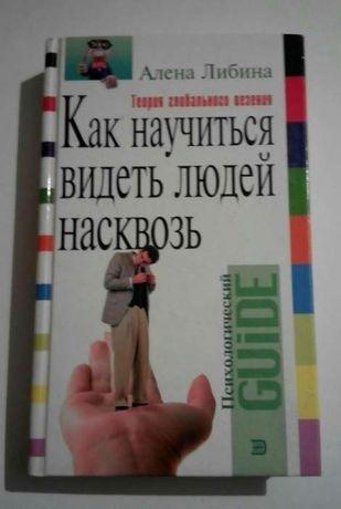 Книга по психологии Как научиться видеть людей насквозь. Алёна Либина.