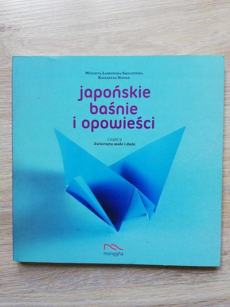 Książka japońskie baśnie i opowieści wydawnictwo manggha