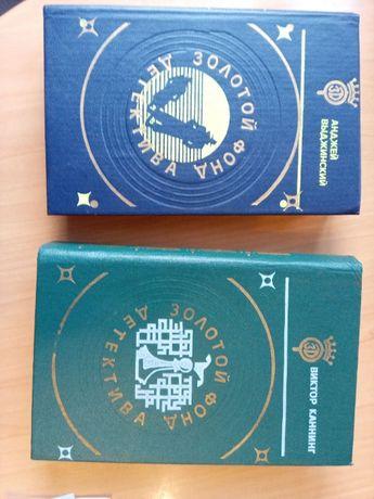 Продам две книги книжки Выджинский и Каннинг
