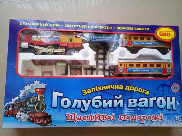 Железная дорога, голубой вагон