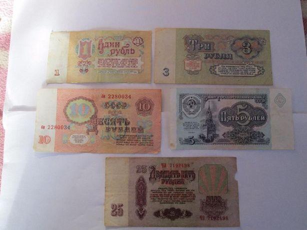 Купюры времен СССР в отличном состоянии