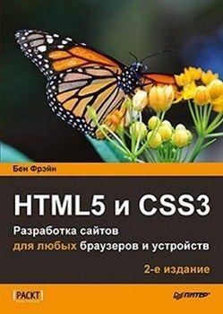 HTML5 и CSS3. Разработка сайтов для любых браузеров и устройств 2 изд.