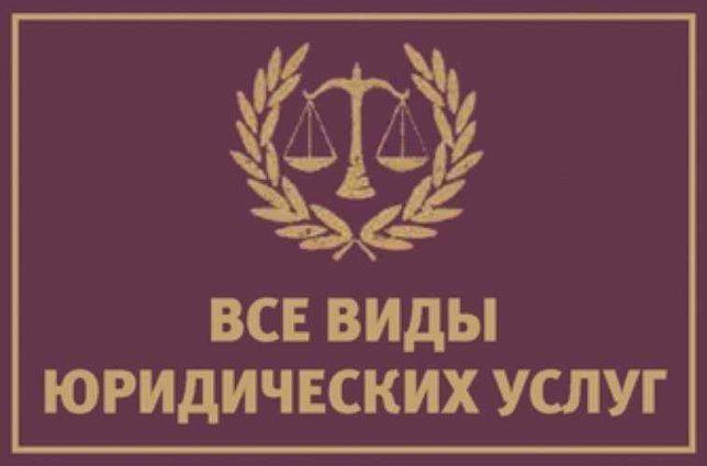 Адвокат/Юридические услуги