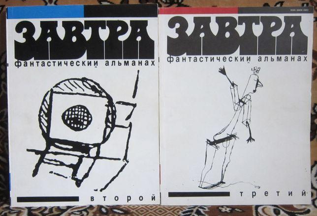 Альманах фантастики ЗАВТРА выпуск второй и третий 1991