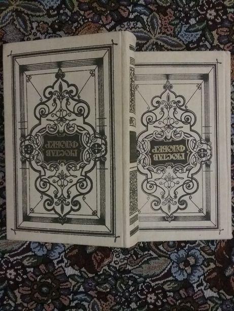 Гюстав Флобер 2 тома