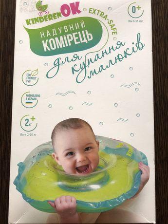 Детский Круг воротничок для купания