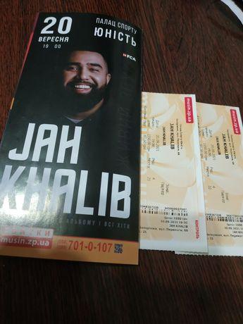 Два билета на концерт Jah khalib, Джа Халиб