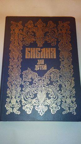 Библия для детей Москва 1992 год