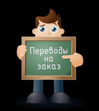 Качественный перевод(польский,чешский,английский,русский, и др)