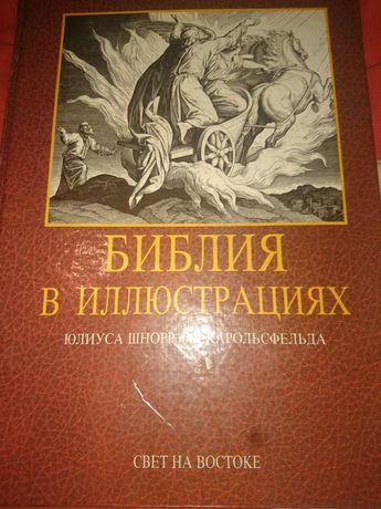 Библия в иллюстрациях .Юлиуса Шнорр