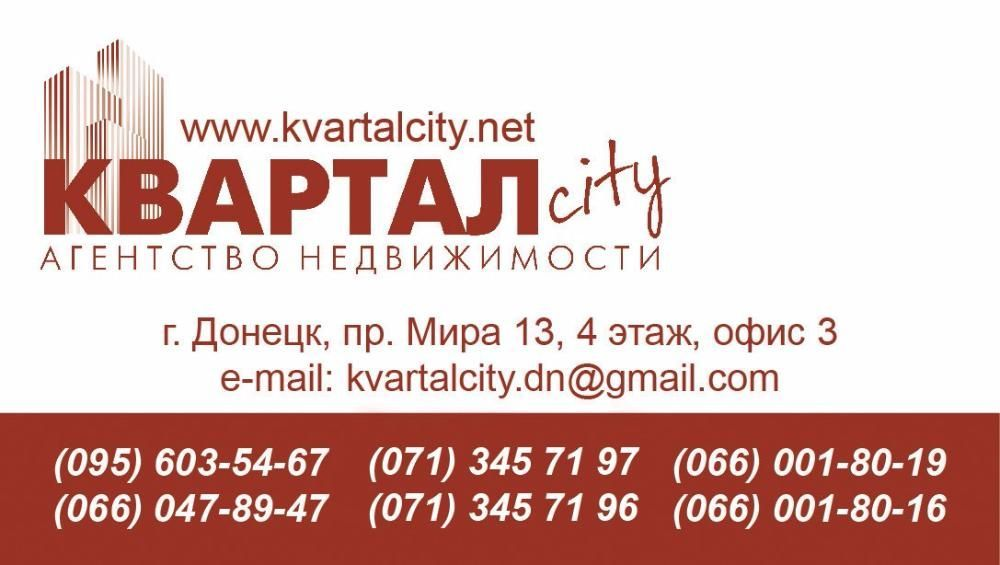 Недвижимость подготовка документов,продажа,оказание риелторских услуг Донецк - изображение 1
