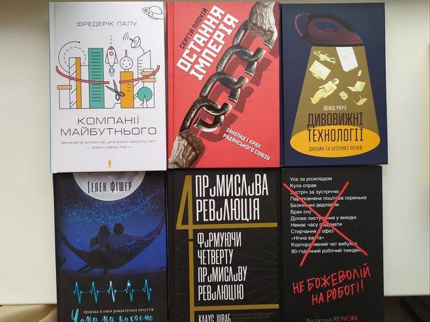 Книги по бизнесу, психологии и истории