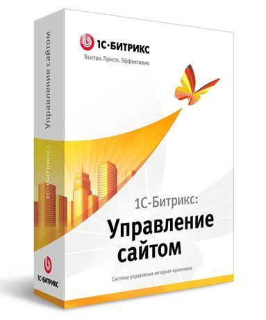 Продам лицензию Bitrix: интернет магазин (редакция - Бизнес)
