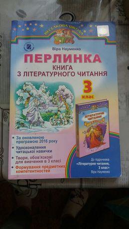 Підручник для читання 3 клас