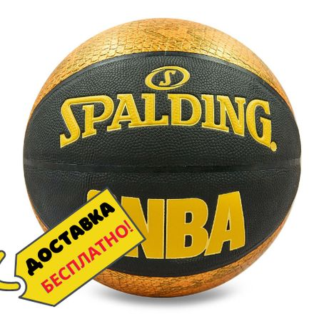 Оригинальный баскетбольный мяч Spalding Спалдинг змеиная кожа 7 р.