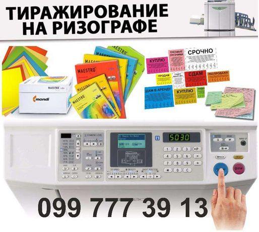 Печать на ризографе: объявлений, листовок, рекламной продукции, брошюр