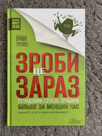 Книга «Зроби це зараз»