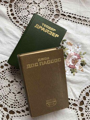 Теодор Драйзер/ Джон Дос Пассос