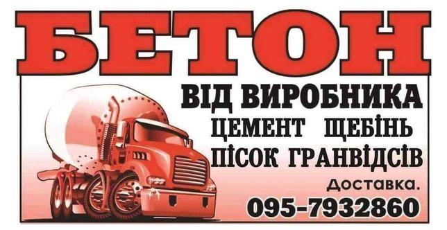 Бетон МИРГОРОД. Від виробника.