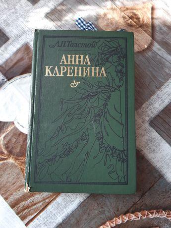 """""""Анна Каренина"""", Толстой."""