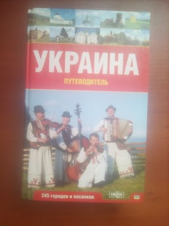 Путеводитель по Украине