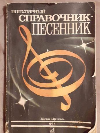 Популярный справочник-песенник. Выпуск 1991