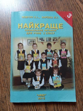 Учебник Найкраще позакласне читання 3 класс Мовчун А.І.