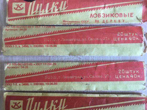 Пилки лобзиковые по дереву СССР . Ленинград .