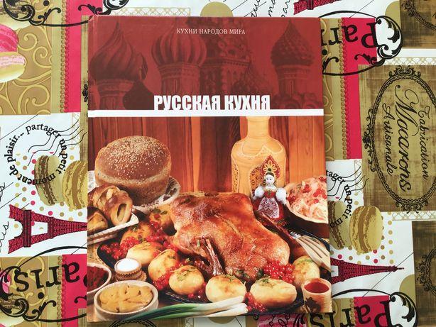 Книга «Русская кухня»  Кухни народов мира.