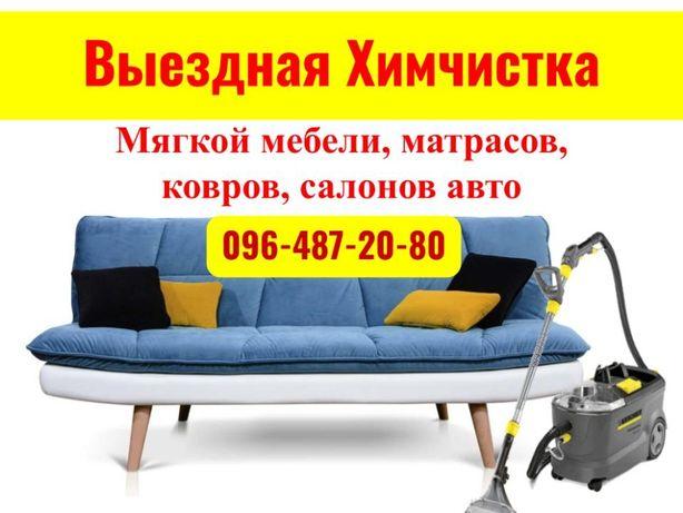 Химчистка мягкой мебели, матрасов, ковров у вас дома