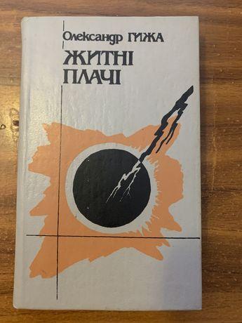 Олександр Гижа «ЖИТНІ ПЛАЧІ»