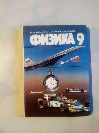 Учебник Физика. 9 класс Шахмаев Н.М., Шахмаев С.Н., Шодиев Д.Ш.