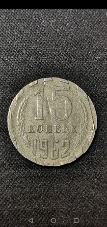 Монета 15 копеек 1962 г. Брак
