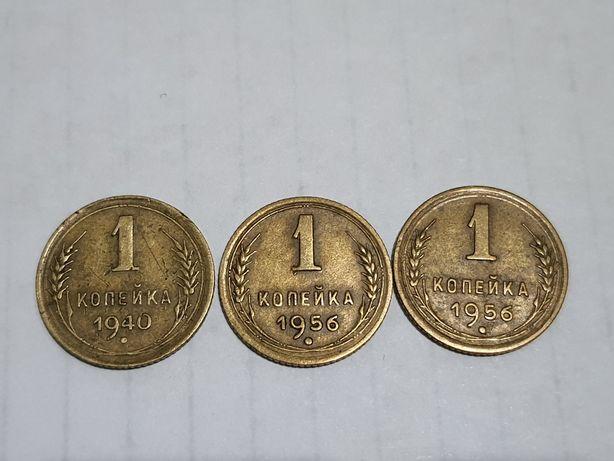 Монеты СССР 1 копейка (1940г., 1956г.)