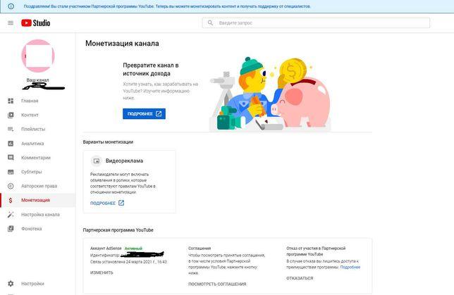 Youtube Канал 1000 подписчиков/Ютюб Канал Монетизация