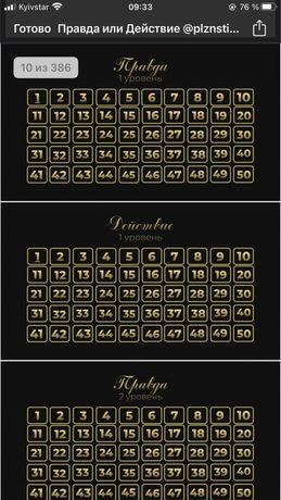 ПРАВДА ИЛИ ДЕЙСТВИЕ, игра адаптированая для пар, от Эндрю и Элис