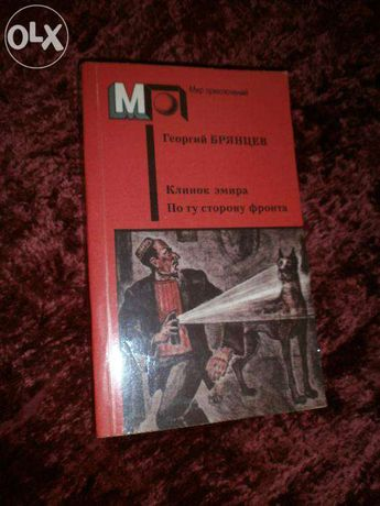 "Книга ""Клинок эмира"" Г.Брянцев"