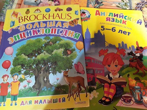 Книга Англ.язык для детей