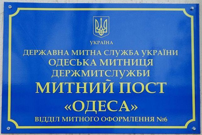 Таможенный брокер, Одесса