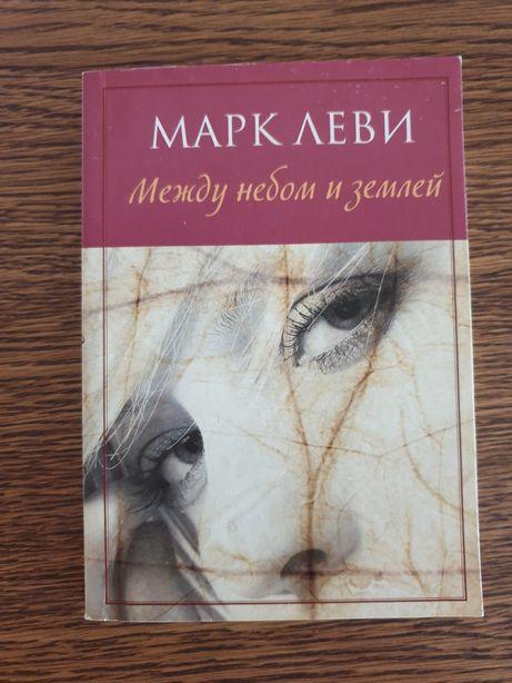 Марк Леві