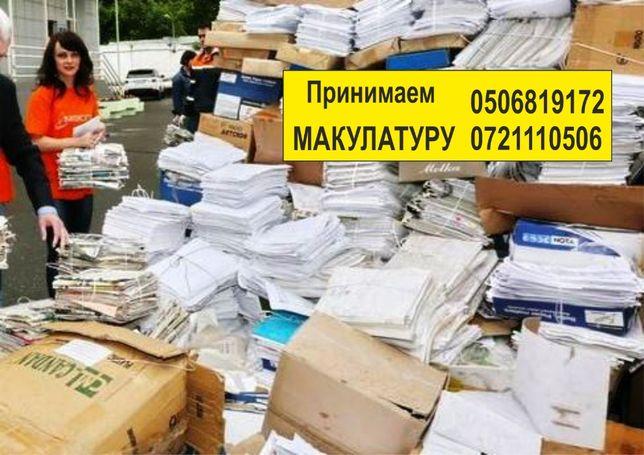 Покупаем макулатуру от 4,5 руб/кг (книги, газеты, журналы и т.д).