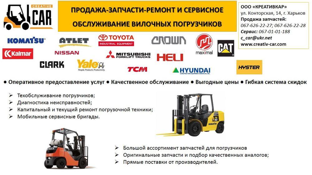 Ремонт и сервисное обслуживание погрузчиков Харьков - изображение 1
