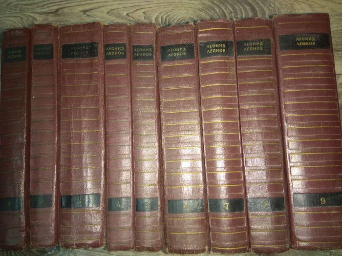 Леонид Леонов в 9 томах Черкассы - изображение 1